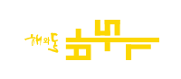 해와돌바라기펜션